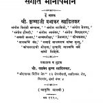 Sangiit Maanaapamaan by कृष्णाजी प्रभाकर - Krishnaji Prabhakar