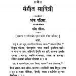 Sangiit Saavitrii by कृष्णाजी प्रभाकर - Krishnaji Prabhakar