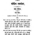 Sangiit Svayanvar by कृष्णाजी प्रभाकर - Krishnaji Prabhakar
