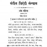 Sangiit Tridandii Sannyaas by कृष्णाजी प्रभाकर - Krishnaji Prabhakar
