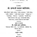 Sangiit Vidhaaharan by कृष्णाजी प्रभाकर - Krishnaji Prabhakar