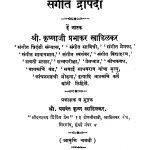 Sangit Draupadi by कृष्णाजी प्रभाकर - Krishnaji Prabhakar