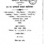 Sangit Dropadi by कृष्णाजी प्रभाकर - Krishnaji Prabhakar
