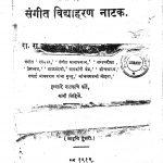 Sangita Vidhyaharan Natak by कृष्णाजी प्रभाकर - Krishnaji Prabhakar