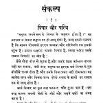 sankalp  by मुरलीधर श्रीवास्तव - Muralidhar Shrivastav