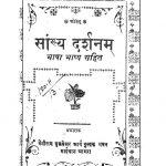 Sankhya Darshanam by पं. गोकुलचन्द्र - Pt. Gokul chandra