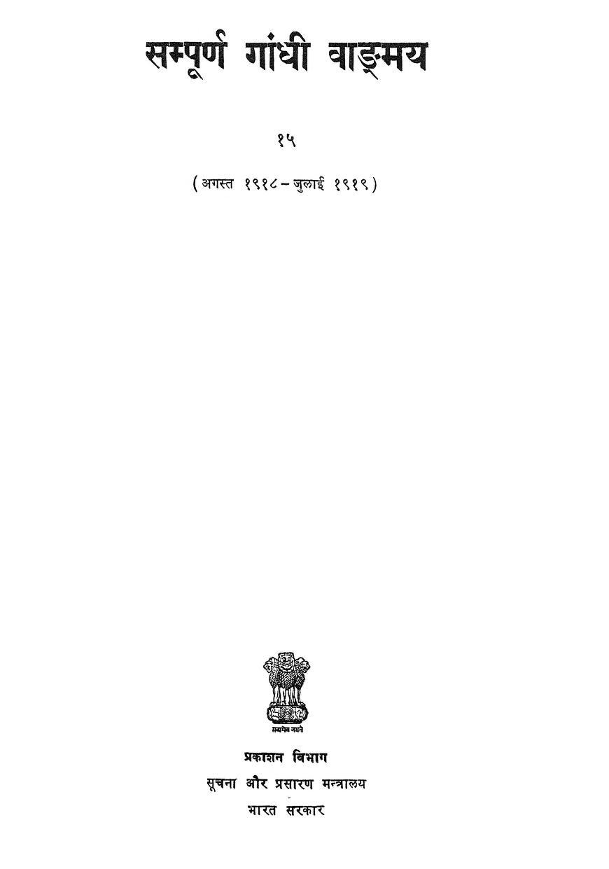 Book Image : संम्पूर्ण गाँधी वांड्मय (भाग-१५ ) - Sanmpoorn Gandhi Vandmaya (part-15)