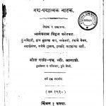 Sannyashyacha Sansar by भार्गवराम विठ्ठळ वरेरकर - Bhargavram Viththal Varerkar