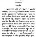 Sanskrit Vadmayacha Itihas 1 by सीताराम वासुदेव पेंडसे - Sitaram Vasudev Pendase