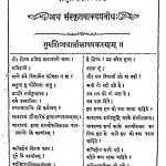 Sanskritvak Parbhod by अज्ञात - Unknown