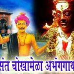 Sant Chokhamela Abhang Gatha by अज्ञात - Unknown
