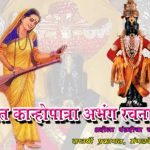 Sant Kanhopatra Abhang Rachna by अज्ञात - Unknown
