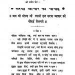 Sardha Traprachar Ki Chopai by हंसराज बच्छराज नाहटा - Hansraj Bachchharaj Nahata