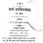 Sarth Upanishadsangrah Bhag 1 by हरि रघुनाथ भागवत - Hari Raghunath Bhagavat