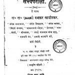 Sattv Pariksha by कृष्णाजी प्रभाकर - Krishnaji Prabhakar