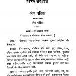 Sattv Pariqsa by कृष्णाजी प्रभाकर - Krishnaji Prabhakar