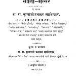 Savati Matsar by कृष्णाजी प्रभाकर - Krishnaji Prabhakar