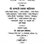 Savatii Matsar Naatak by कृष्णाजी प्रभाकर - Krishnaji Prabhakar