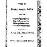 Savayii Aani Abhyaas by विश्वनाथ नारायण - Vishvnath Narayan