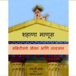 Shahana Manoos - Socrates Jeevan Aani Tatvagyan by पुस्तक समूह - Pustak Samuhसुशील जोशी - SUSHEEL JOSHI