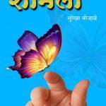 Shamli by सुरेखा बोऱ्हाडे - Surekha Borhade