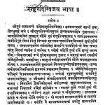 Shankardigvijaya Bhasha by