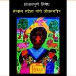 Shantatapurna Nishedh - Nelson Mandela Yanche Jeevicharitra by पुस्तक समूह - Pustak Samuhसुशील जोशी - SUSHEEL JOSHI