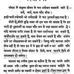Shareer Vigyan by चंद्रशेखर शास्त्री - Chandrashekhar Sastri