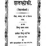 Shatashlokii  by दामोदर विष्णु गद्रे - Damodar Vishnu Gadreविष्णु वामन - Vishnu Vaman