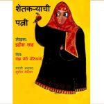 Shetakanyachi Patni by इदरीस शाह - Idrees Shahपुस्तक समूह - Pustak Samuhसुशील जोशी - SUSHEEL JOSHI