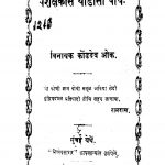 Shikshhakaansa Thodaasaa Bodh by विनायक कोंडदेव ओक - Vinayak Kondadev Ok