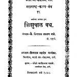 Shishupaal Vadh by लक्ष्मण भावे - Lakshman Bhave