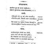 Shivaji Charitra by गणेश शास्त्री ळेळे - Ganesh Shastri Lele