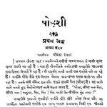 shodshi  by नाथूराम प्रेमी - Nathuram Premi