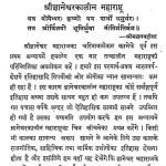 Shree Gyaneshwar Charitra by संत ज्ञानेश्वर - Sant Gyaneshwar