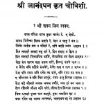 Shri Aanandghan Krit Chovishi by अज्ञात - Unknown