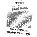 shri dhanyawad  by खेमराज श्री कृष्णदास - Khemraj Shri Krishnadas