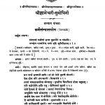 Shri Gyaneshvarii Subodhinii Adhyaay 5 by गोविन्द रामचंद्र - Govind Ramchandra