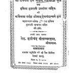 Shri Hashikosh Karat Prakart Vyakaran Mool by अज्ञात - Unknown