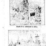 Shri Jain Gorav Ismarti by अज्ञात - Unknown