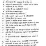 Shri Jawahar Kirnawali Part -21 (grahast Dharam Bhag -i ) by जवाहरलाल आचार्य - Jawaharlal Acharya