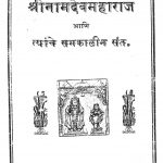 Shri Namdev Maharaj by जगन्नाथ रघुनाथ - Jagnnath Raghunath