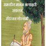 Shri Ramcharit Manas Antyakshari by रवि रंजन गोस्वामी - Ravi Ranjan Goswami
