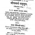 Shri Samarth Rashtraguru by लक्ष्मण नारायण जोशी - Lakshman Narayan Joshi