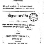 Shri Tukaram Charitra by लक्ष्मण रामचंद्र - Lakshman Ramchandra