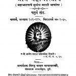 Shrii Manmahaabhaarataarth 4 by विष्णु वामन - Vishnu Vaman