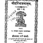 Shriiharibhajanaamrit Bhaag 1 by जगन्नाथ रघुनाथ - Jagnnath Raghunath