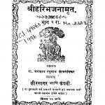 Shriiharibhajanaamrit Bhaag 2 by जगन्नाथ रघुनाथ - Jagnnath Raghunath