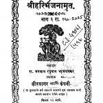 Shriiharibhajanaamrit Bhag 3 by जगन्नाथ रघुनाथ - Jagnnath Raghunath