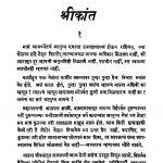 Shriikaant Bhaaga Chauthaa by भा. वि. वरेरकर - Bha. Vi. Varerkar